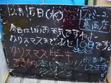 2010/12/15葛西