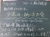 2012/07/21南行徳