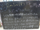 2010/02/02松江