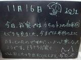 081116松江
