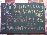 060112南行徳