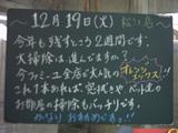 061219松江