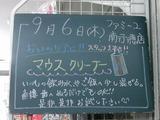 2012/9/6南行徳