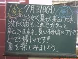 060731南行徳