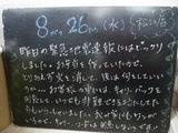 090826松江