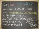 2011/10/23森下