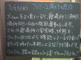 2010/03/23南行徳