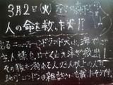 2010/03/02森下