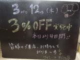 090312松江