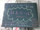 2012/3/23南行徳