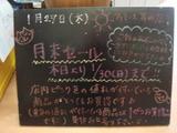 2011/1/27葛西