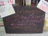 2012/2/14立石