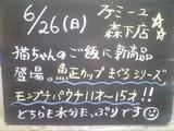 2011/06/26森下