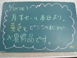 090625松江