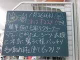 2011/1/26南行徳