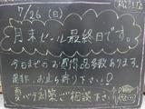 090726松江