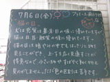 2012/7/6南行徳