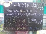 2010/04/24立石