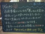 051214松江