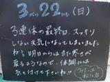 090322松江