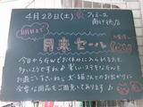 2012/04/28南行徳