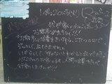 2010/01/26立石