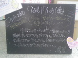 2010/09/17立石