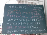 2011/4/19南行徳