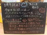 2011/2/9葛西