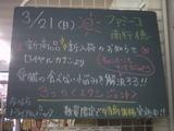 2010/3/21南行徳