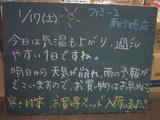 090117南行徳