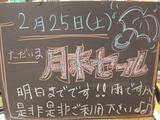 2012/02/25松江