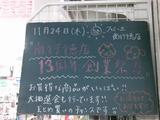 2011/11/24南行徳