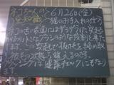 090626南行徳