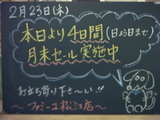 060223松江