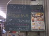 2010/10/20南行徳
