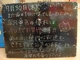 2010/9/30葛西