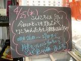 2012/4/25森下