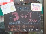 2012/03/10立石