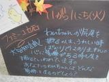 2011/11/1立石