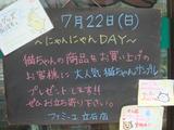 2012/7/22立石