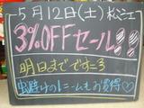 2012/05/12松江