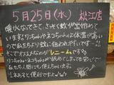 2011/5/25松江