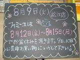 2011/8/9松江