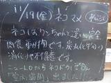 2010/11/19松江