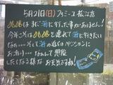 060521松江