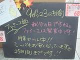 2011/09/23立石