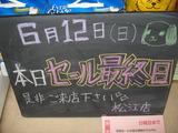 2011/06/12松江