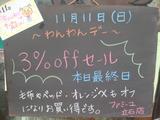 2012/11/11立石