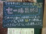 060709松江